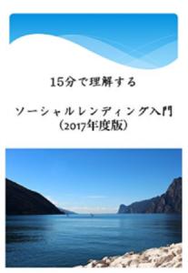 15分で理解 ソーシャルレンディング入門 Kindle版