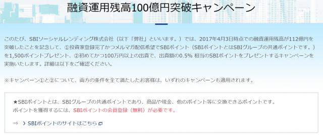 融資運用残高100億円突破キャンペーン