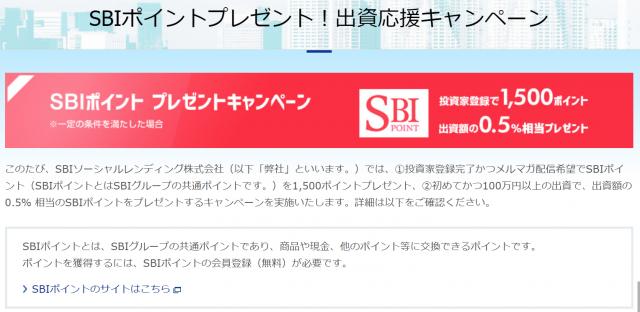 SBIポイントプレゼント!出資応援キャンペーン