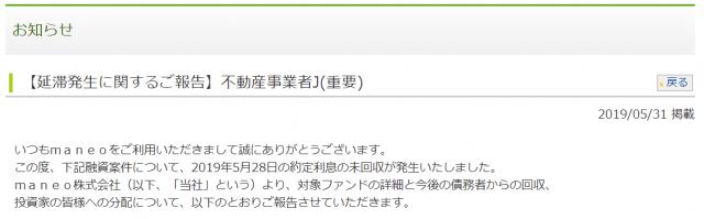 maneo(マネオ)の千葉県内アパート建築費案件