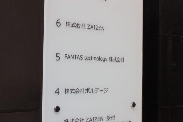FANTAS technology株式会社