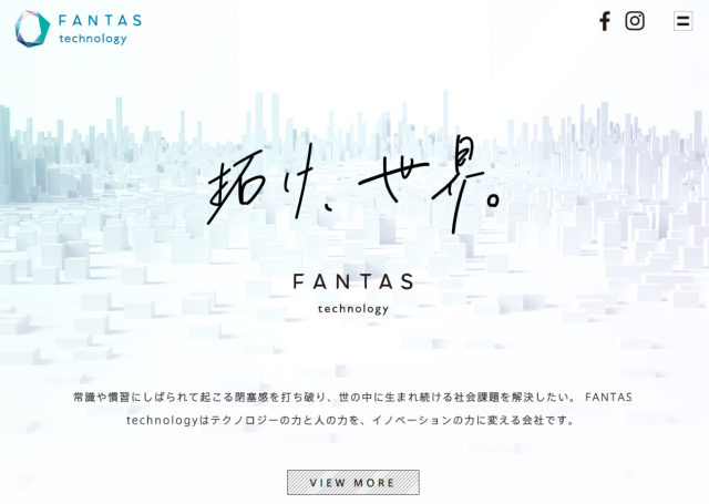 FANTAS technologyホームページ