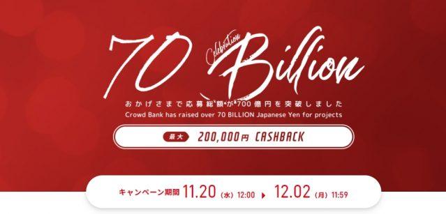 クラウドバンクの700億円突破記念キャンペーン