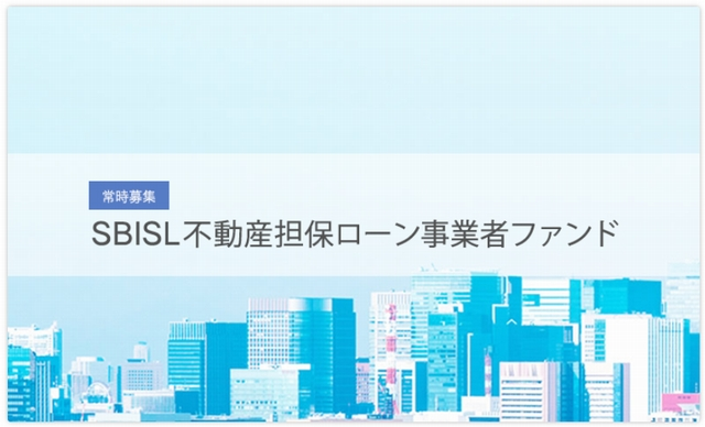 SBISLの不動産担保ローン事業者ファンド