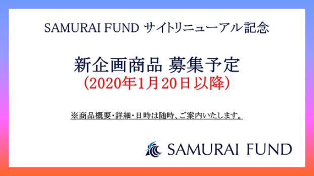 サイトリニューアル記念キャンペーン(2020年1月20日~)