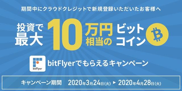 クラウドクレジット×bitFlyerキャンペーン