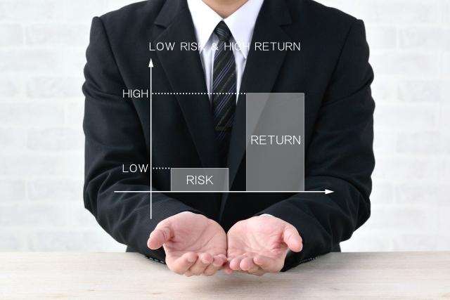 リスクとリターンの関係
