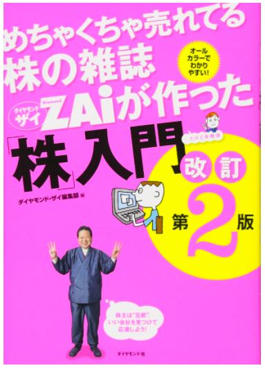 めちゃくちゃ売れてる株の雑誌ZAiが作った「株」入門