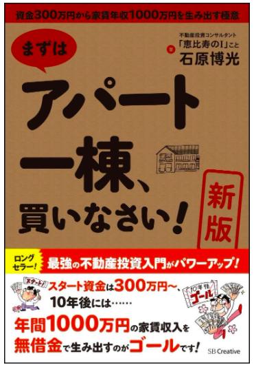まずはアパート一棟、買いなさい! 資金300万円から家賃年収1000万円を生み出す極意