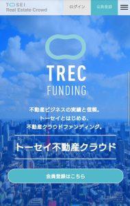 TREC FUNDINGスマホ画面