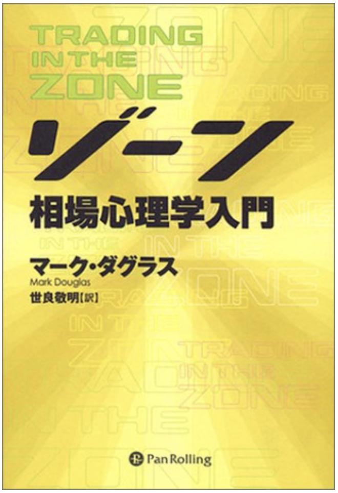 投資のための心理学を学ぶ本!ゾーン — 相場心理学入門