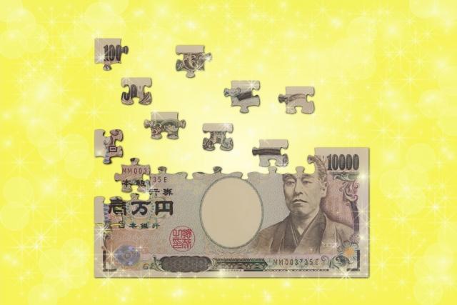 1万円札の損失