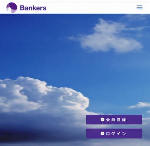 バンカーズスマホ公式サイト