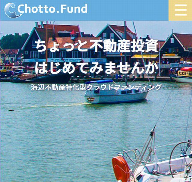 chottofundスマホトップ