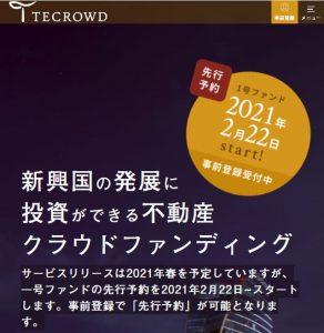 TECROWD(テクラウド)スマホサイト