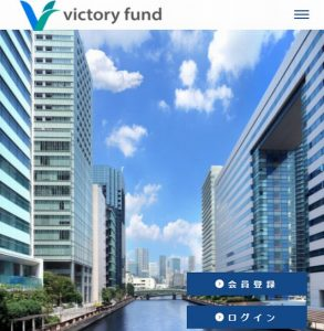 victory fund スマホtop
