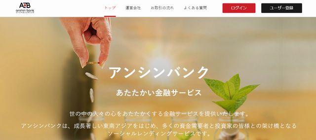アンシンバンクウェブサイト