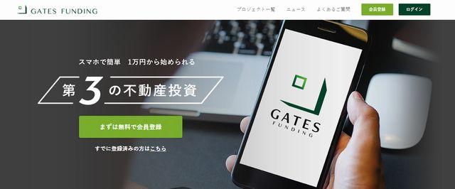 GATES FUNDING