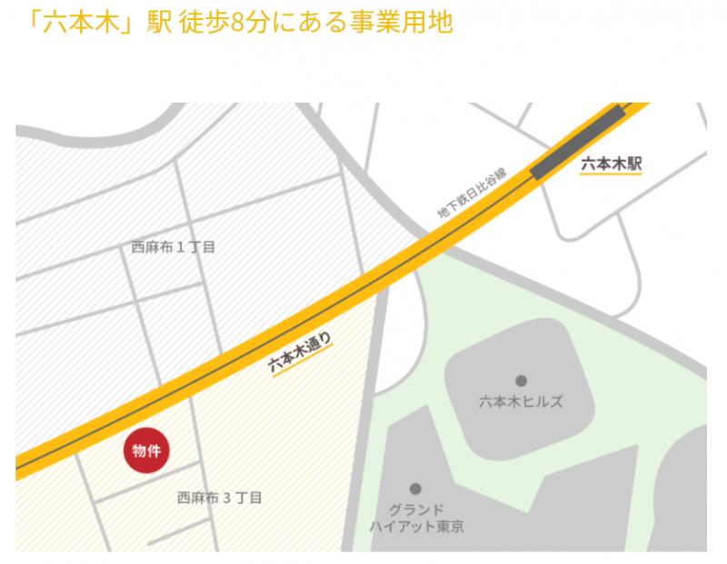 六本木駅徒歩8分にある事業用地